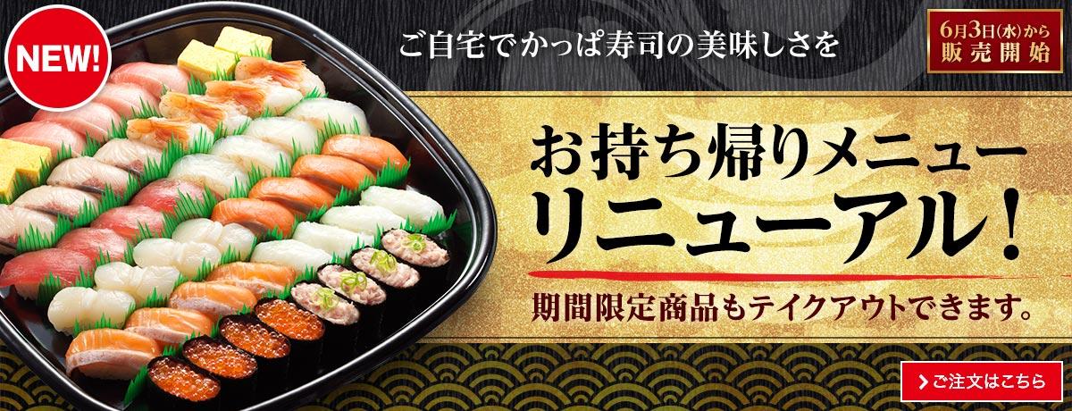 かっぱ 寿司 テイクアウト メニュー