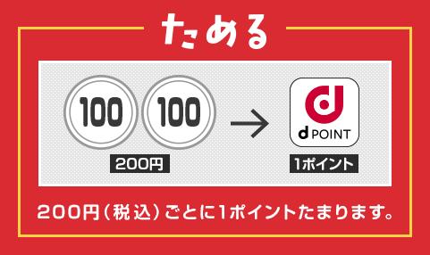 ためる 100円(税込)ごとに1ポイントたまります。