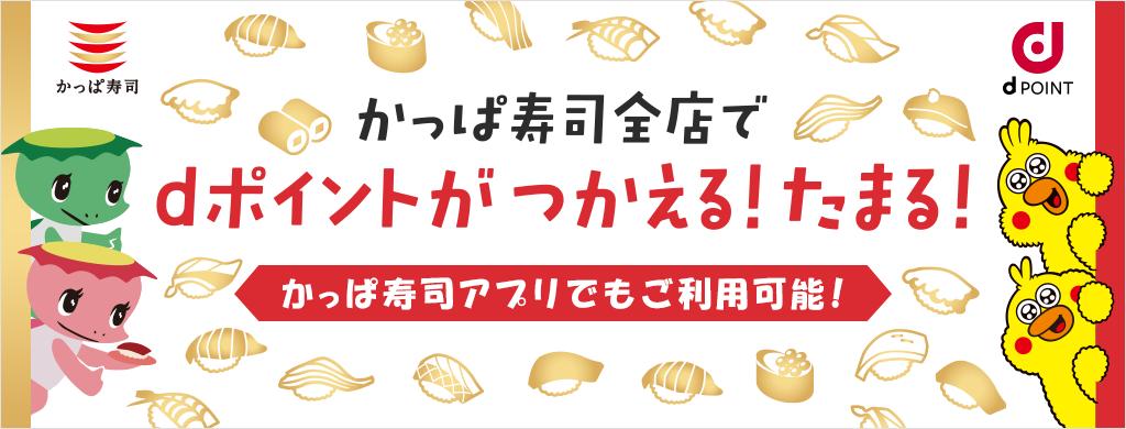 かっぱ寿司×dポイント dポイントがかっぱ寿司全店でつかえる!たまる!