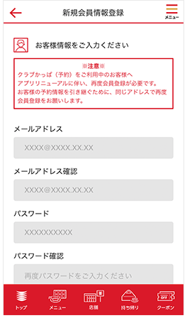 かっぱ寿司アプリ アプリの使い方 | かっぱ寿司 | 回転寿司