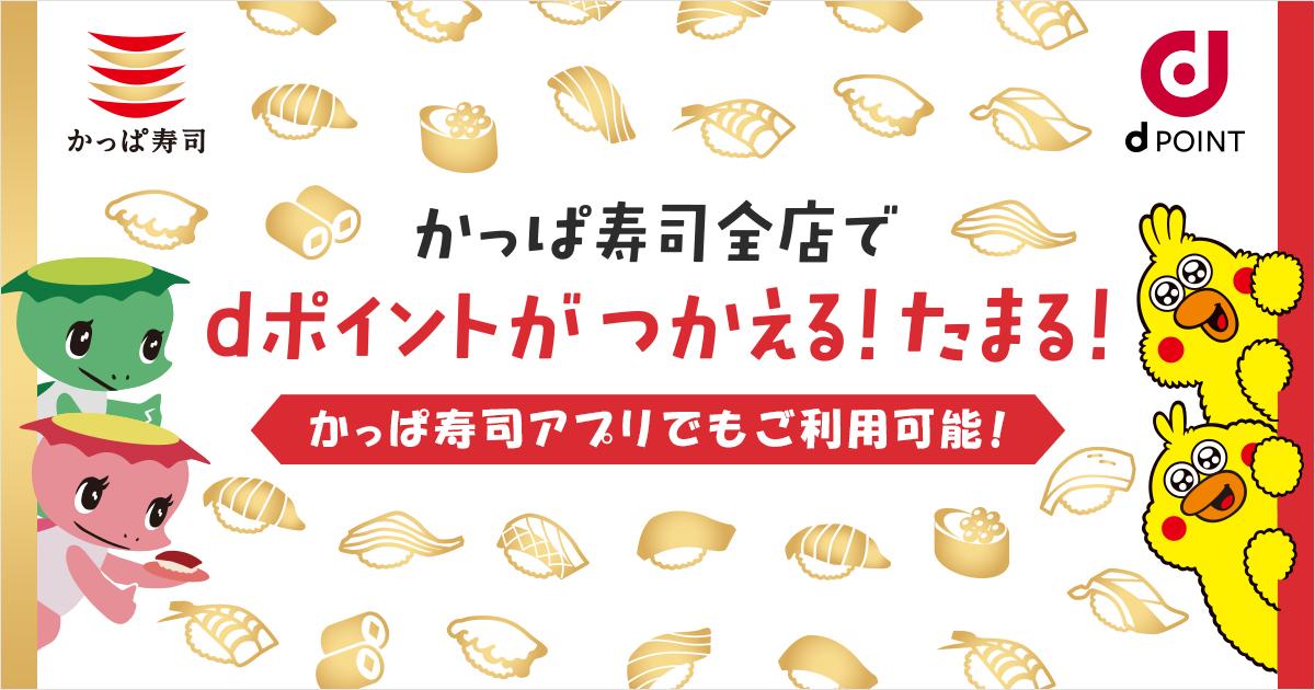 かっぱ寿司 コード決済