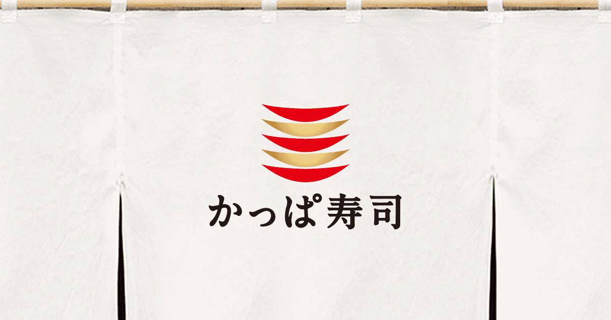 かっぱ寿司 | 回転寿司