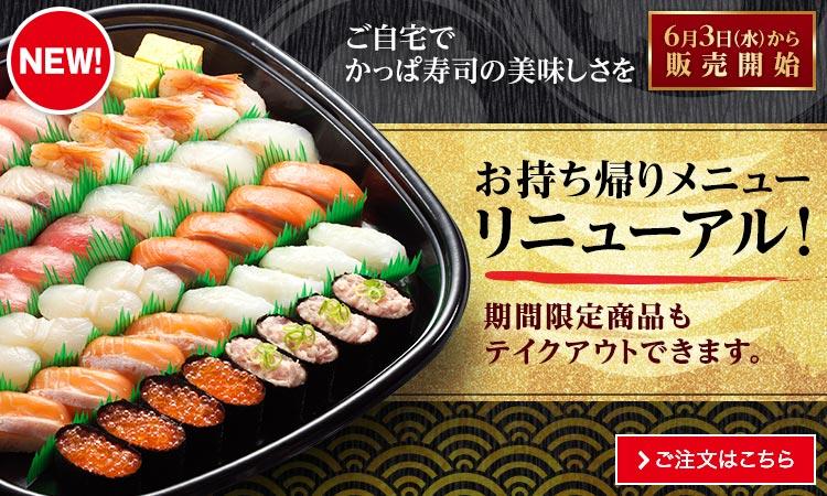 かっぱ 寿司 メニュー 一覧 表