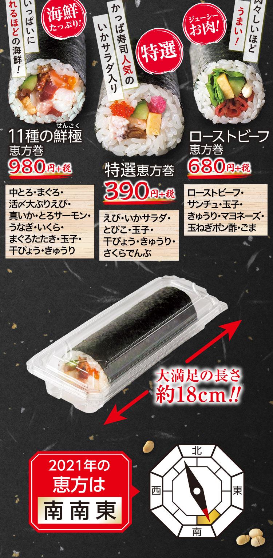 持ち帰り は ま メニュー セット 寿司